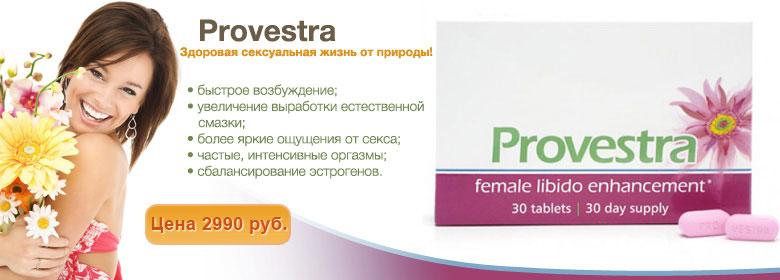 Provestra